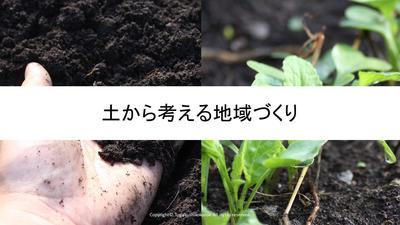 190207 長野市農村いきいきフォーラム_01_2.jpg