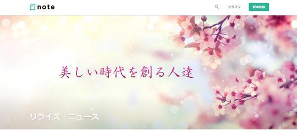 リライズニュース.jpg