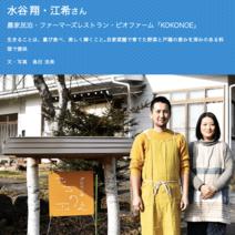 【長野市公式サイト】取材掲載のお知らせ〔2〕