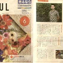 【信濃毎日新聞 DO!SUL】取材掲載のお知らせ