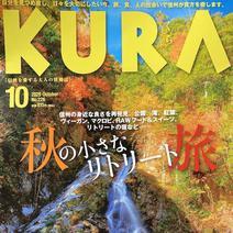 KURA10月号の巻頭特集「秋の小さなリトリート」掲載のお知らせ