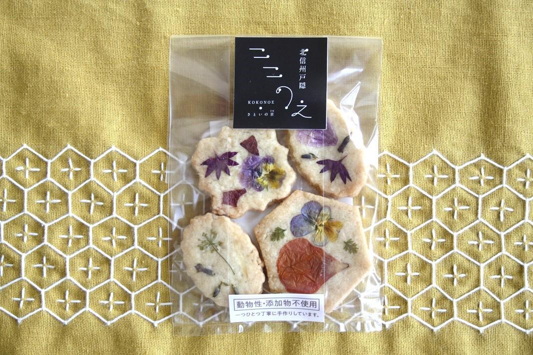 エディブルフラワークッキー(4枚1包装)