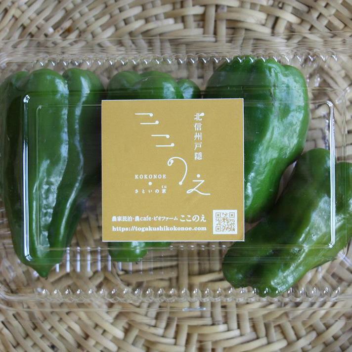 種ごと丸っと美味しいピーマン(150g/1パック)